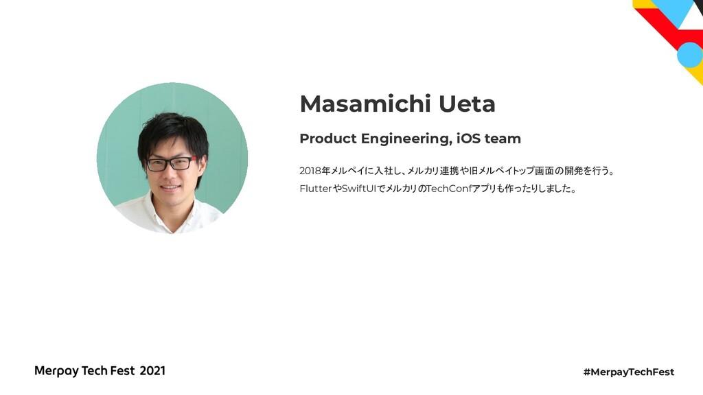 #MerpayTechFest Product Engineering, iOS team M...