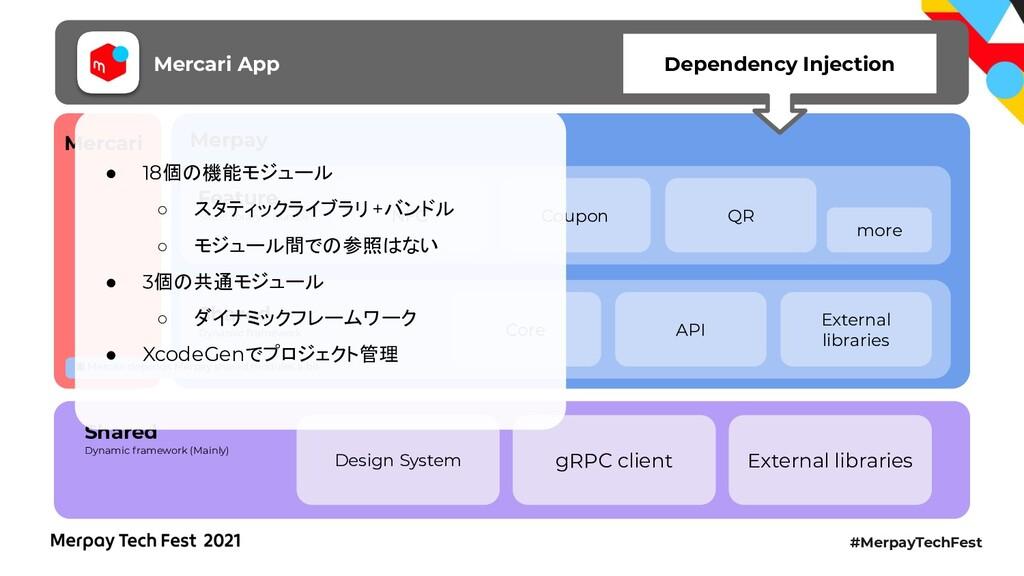 #MerpayTechFest Design System gRPC client Exter...