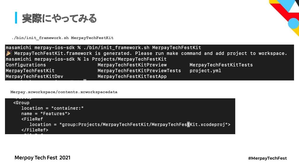 #MerpayTechFest 実際にやってみる ./bin/init_framework.s...