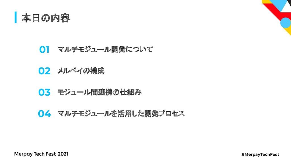 #MerpayTechFest 本日 内容 マルチモジュール開発について メルペイ 構成 モジ...