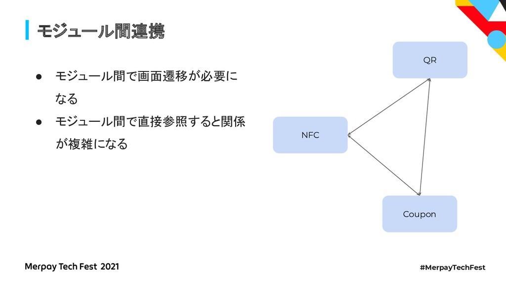 #MerpayTechFest モジュール間連携 ● モジュール間で画面遷移が必要に なる ●...