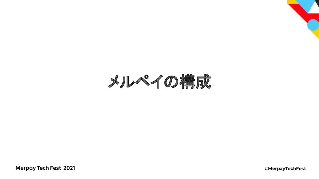 #MerpayTechFest メルペイ 構成