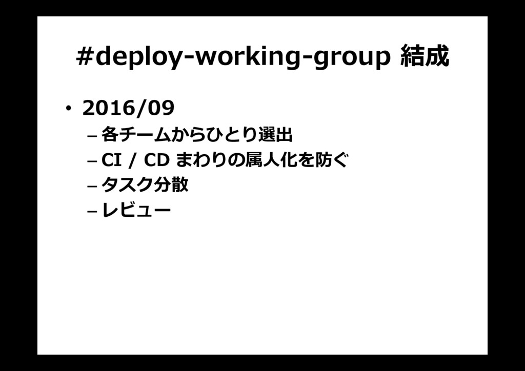 #deploy-working-group 結成 • 2016/09 – 各チームからひとり選...