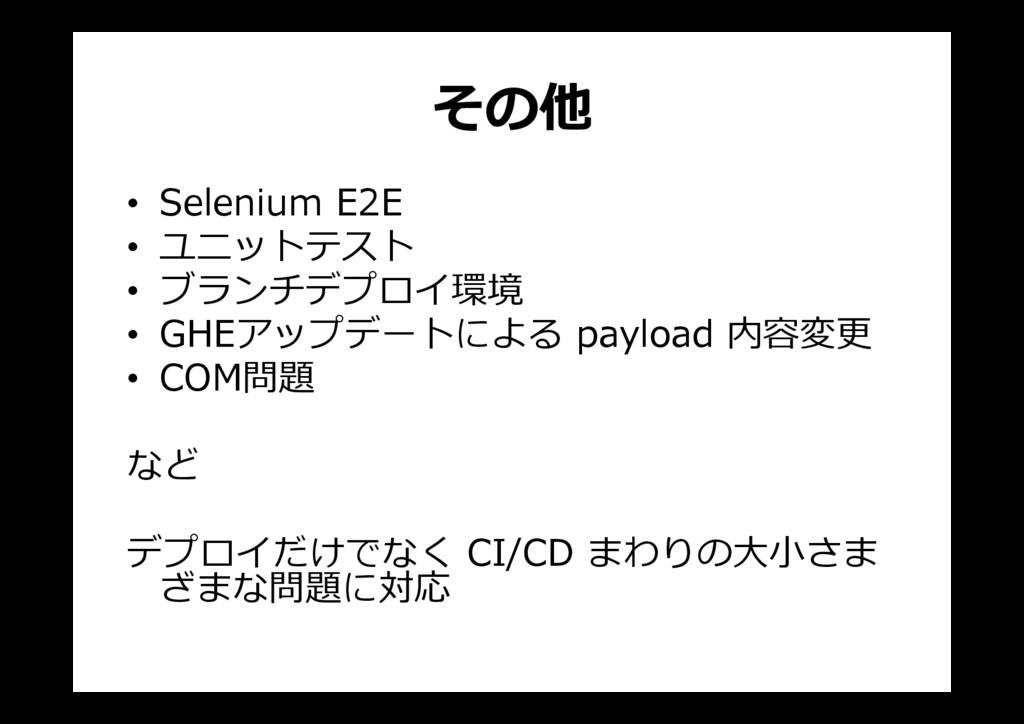 その他 • Selenium E2E • ユニットテスト • ブランチデプロイ環境 • GHE...