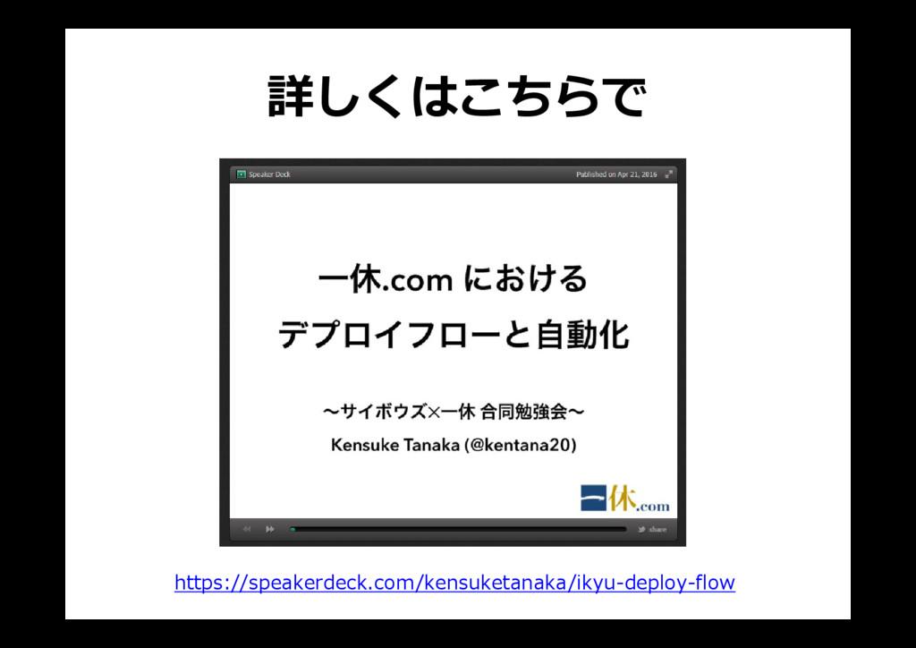 詳しくはこちらで https://speakerdeck.com/kensuketanaka/...