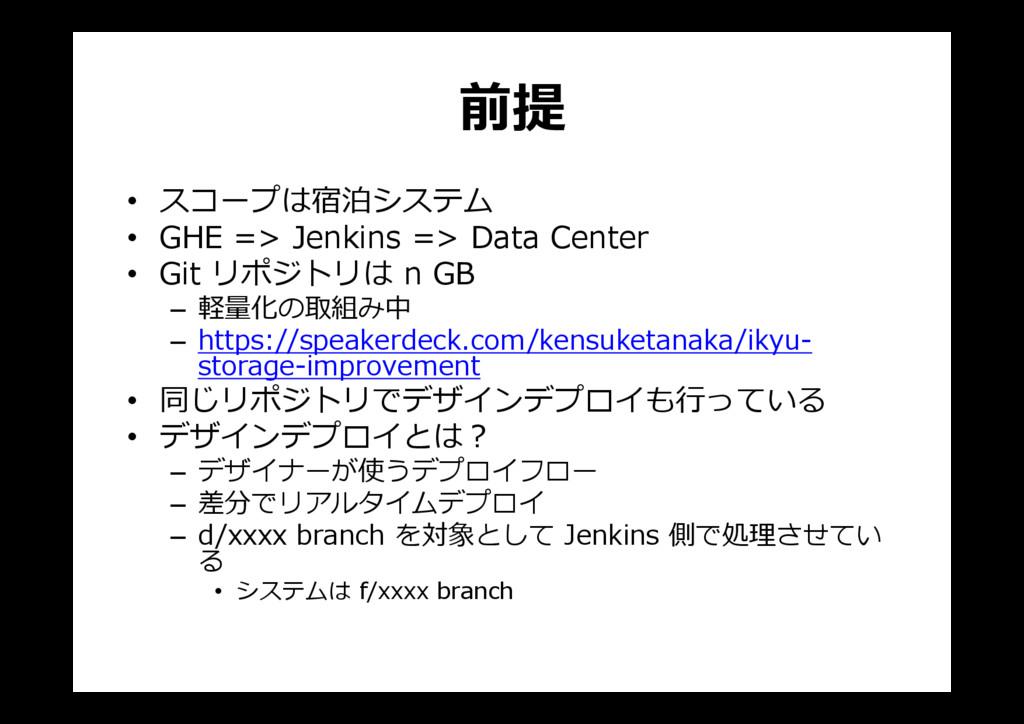 前提 • スコープは宿泊システム • GHE => Jenkins => Data Cente...