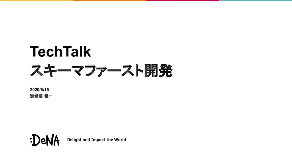 TechTalk スキーマファースト開発 2020/6/15 海老沼 健一