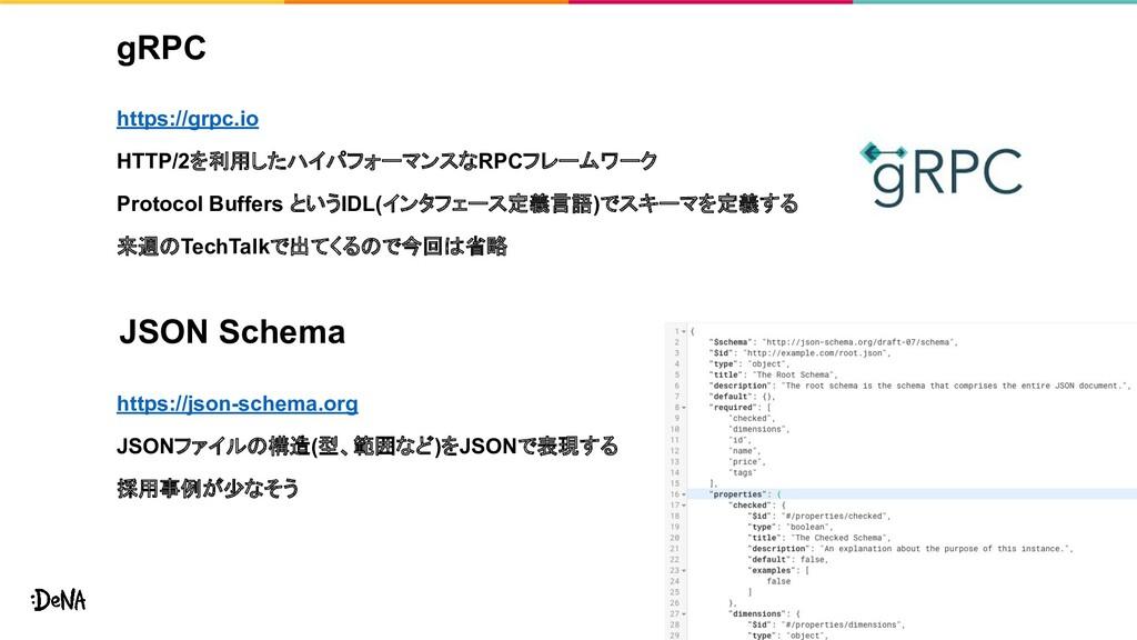 gRPC https://grpc.io HTTP/2を利用したハイパフォーマンスなRPCフレ...