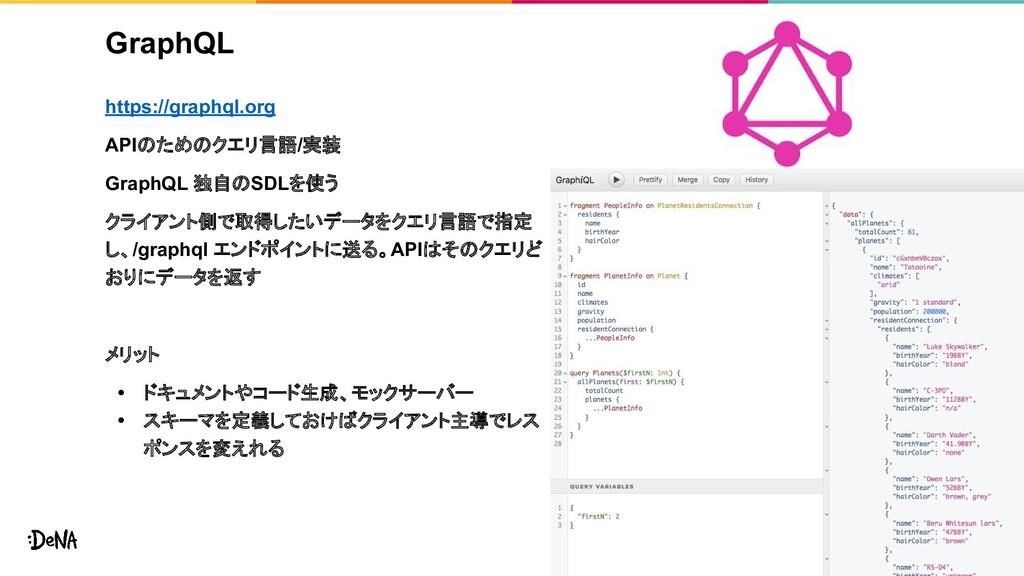 GraphQL https://graphql.org APIのためのクエリ言語/実装 Gra...