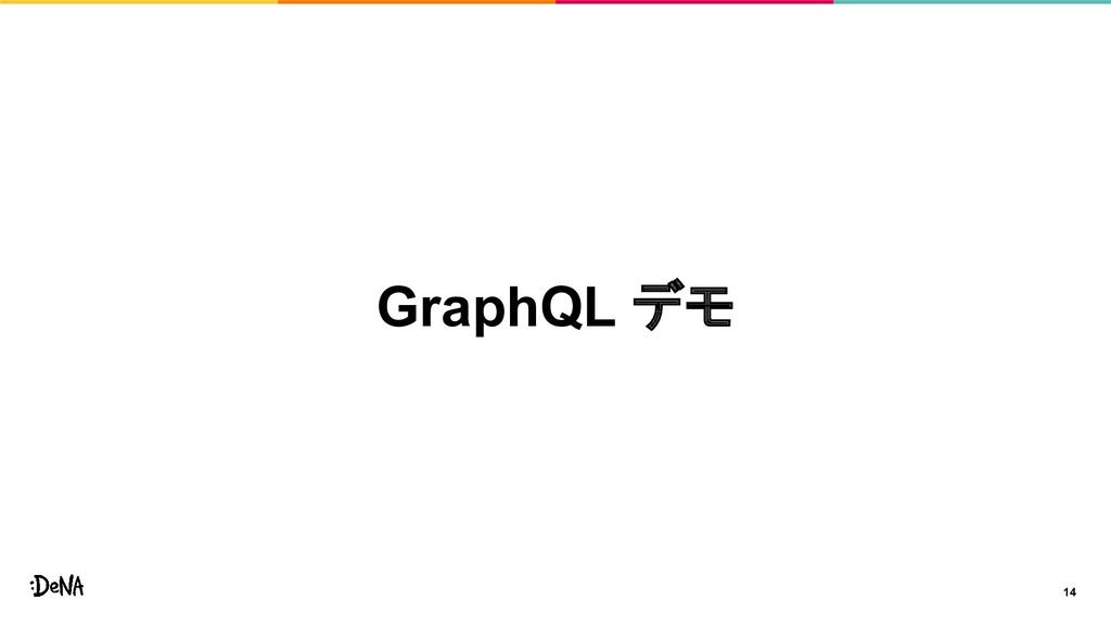 14 GraphQL デモ