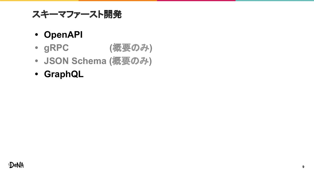 スキーマファースト開発 • OpenAPI • gRPC (概要のみ) • JSON Sche...