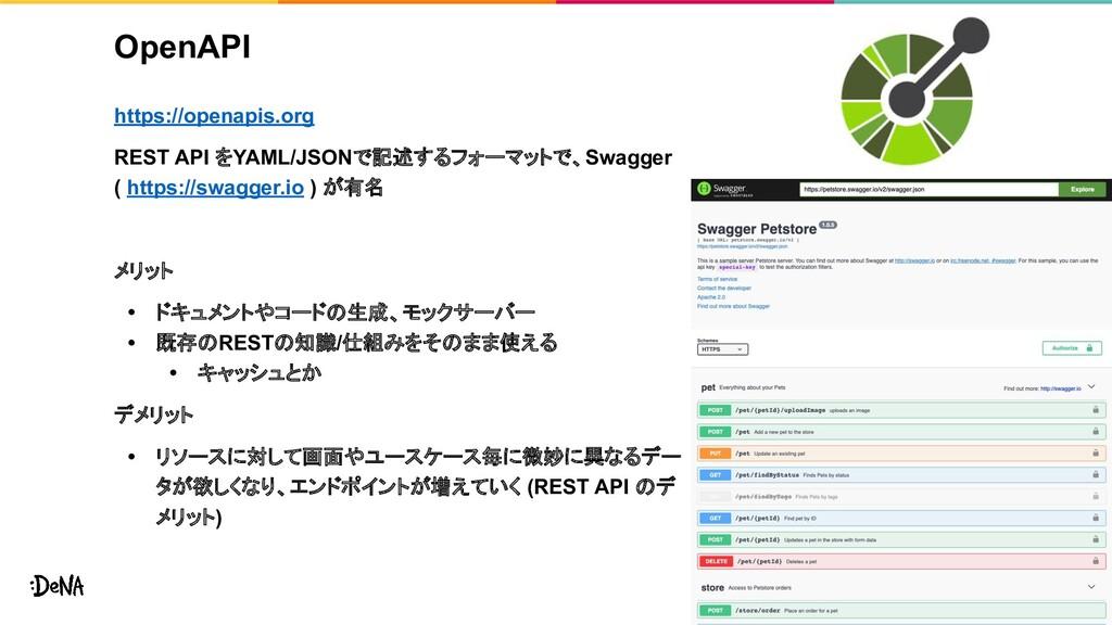 OpenAPI https://openapis.org REST API をYAML/JSO...