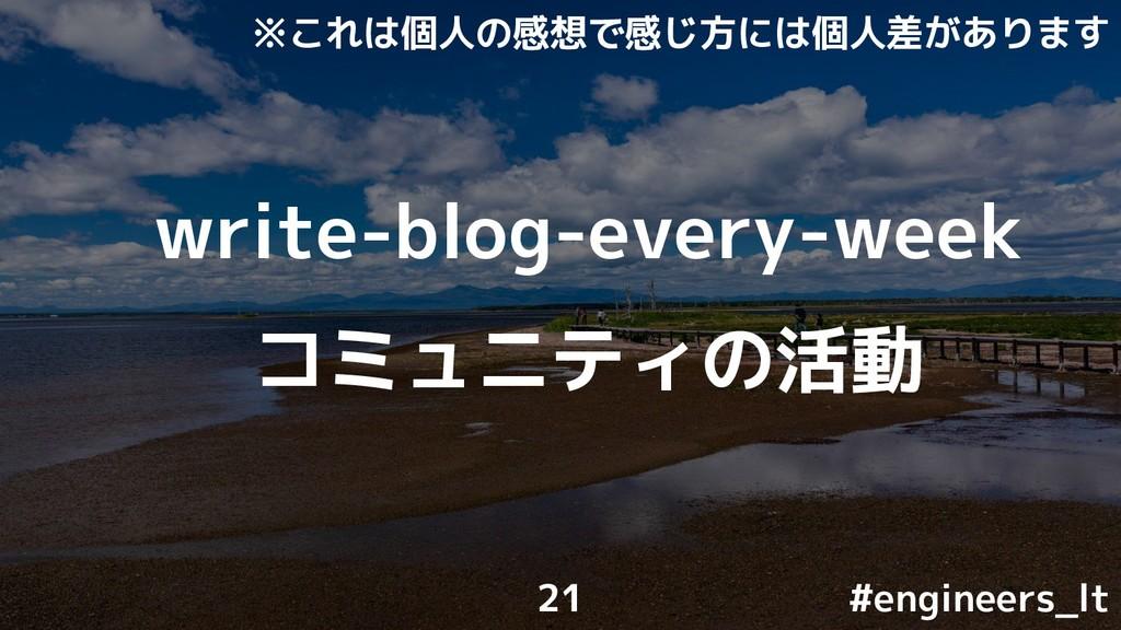 write-blog-every-week コミュニティの活動 ※これは個人の感想で感じ方には...