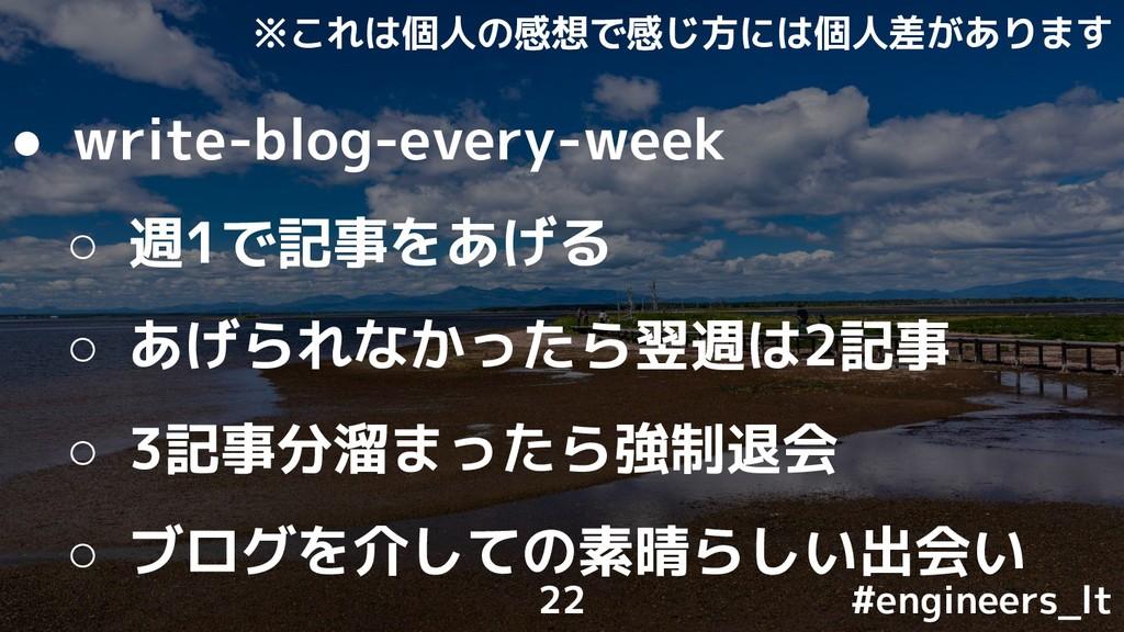 ※これは個人の感想で感じ方には個人差があります ● write-blog-every-week...