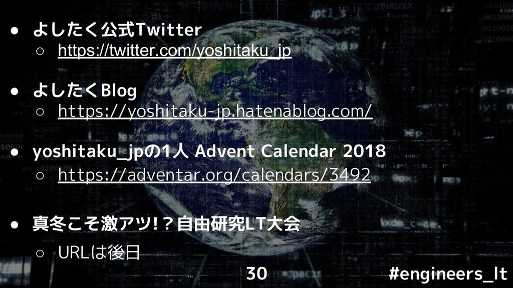 ● よしたく公式Twitter ○ https://twitter.com/yoshitaku...