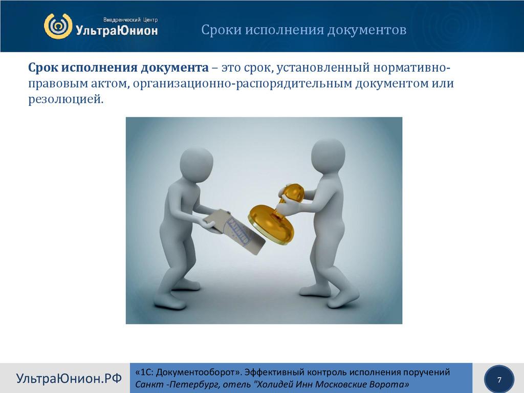 <Наименование семинара> Санкт-Петербург, <Место...