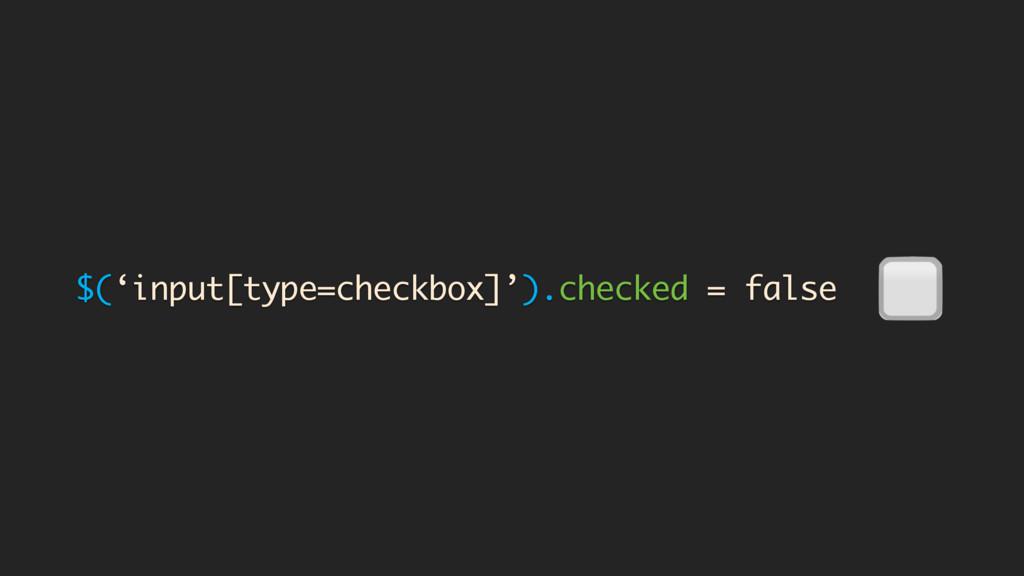 $('input[type=checkbox]').checked = false