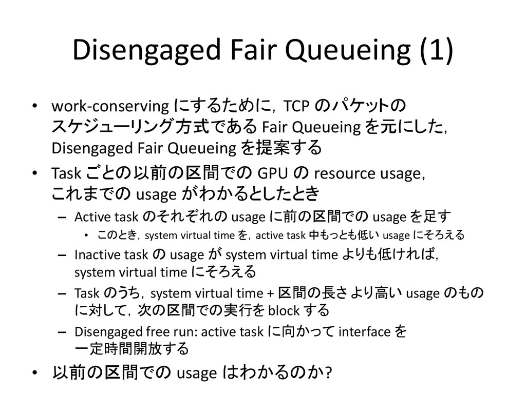 Disengaged Fair Queueing (1) • work-conserving ...