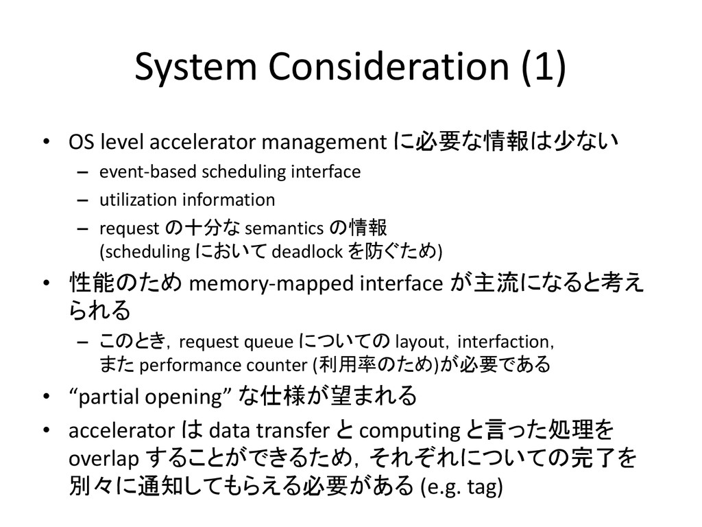 System Consideration (1) • OS level accelerator...