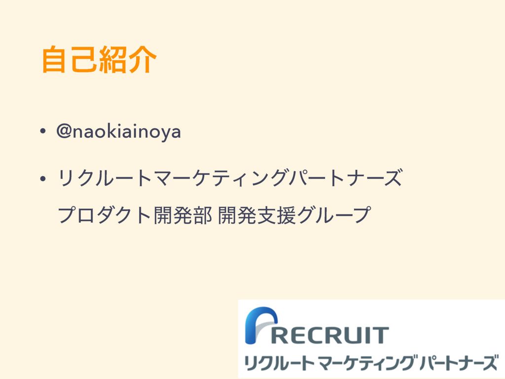 ࣗݾհ • @naokiainoya • ϦΫϧʔτϚʔέςΟϯάύʔτφʔζ ϓϩμΫτ...