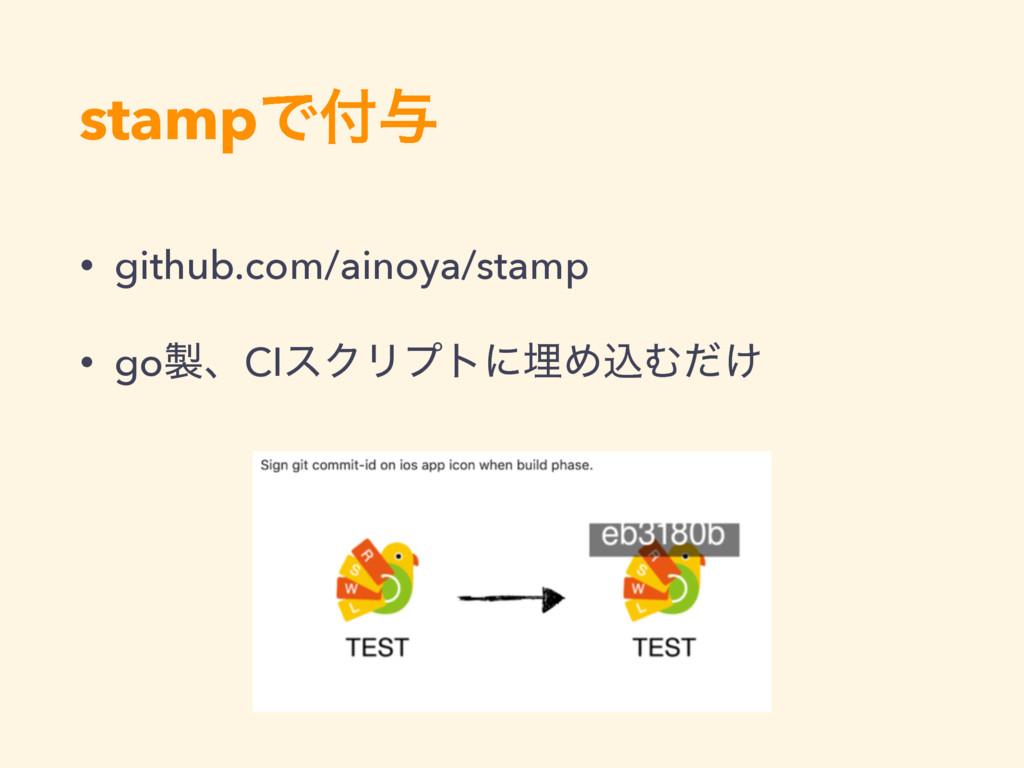 stampͰ༩ • github.com/ainoya/stamp • goɺCIεΫϦϓ...