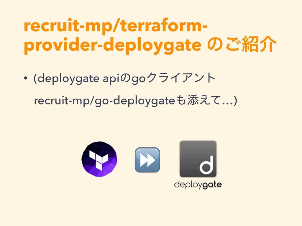 recruit-mp/terraform- provider-deploygate ͷ͝հ ...