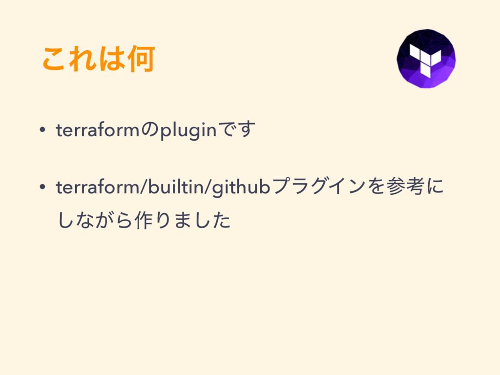 ͜ΕԿ • terraformͷpluginͰ͢ • terraform/builtin/g...