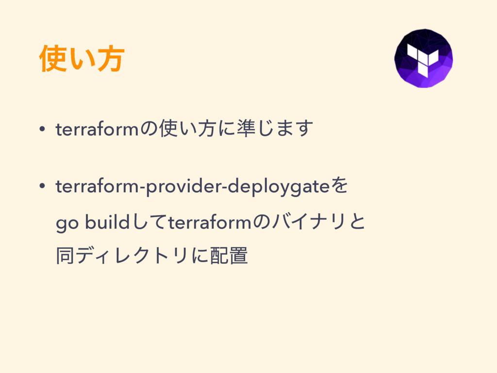 ͍ํ • terraformͷ͍ํʹ४͡·͢ • terraform-provider-d...