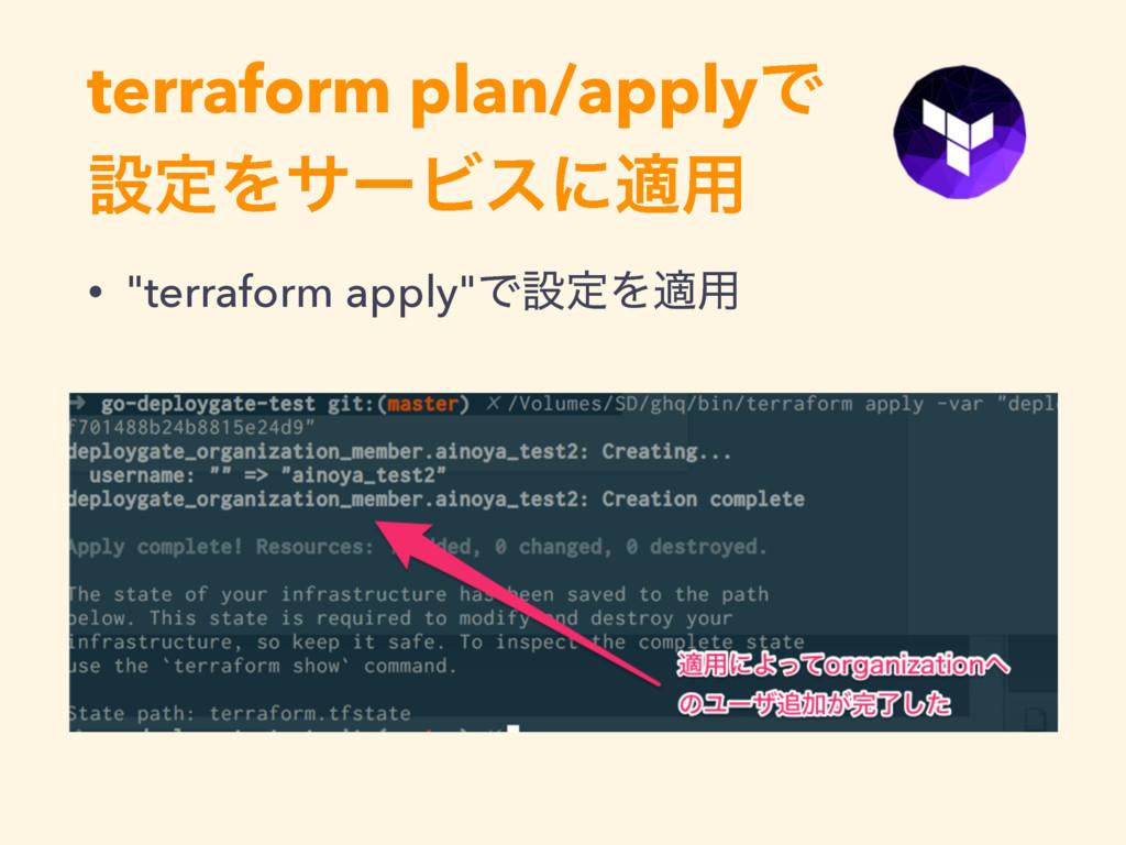 "terraform plan/applyͰ ઃఆΛαʔϏεʹద༻ • ""terraform ..."