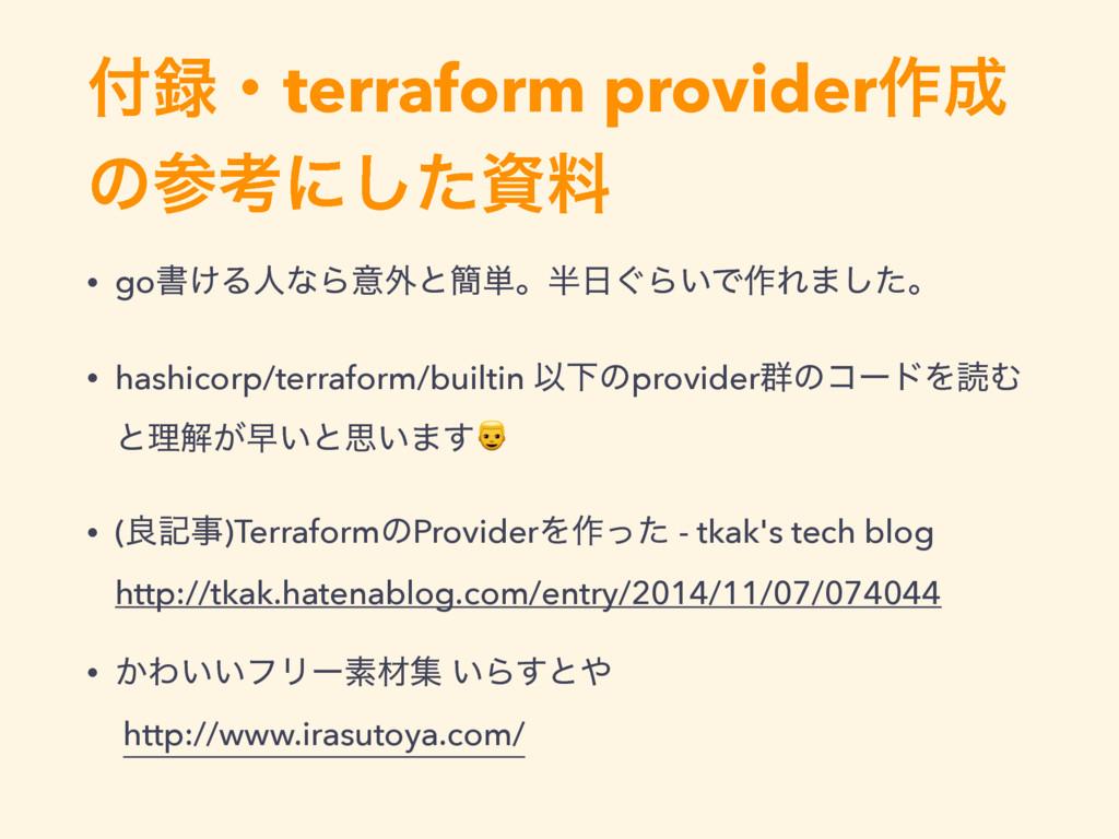 ɾterraform provider࡞ ͷߟʹͨ͠ྉ • goॻ͚ΔਓͳΒҙ֎ͱ؆...