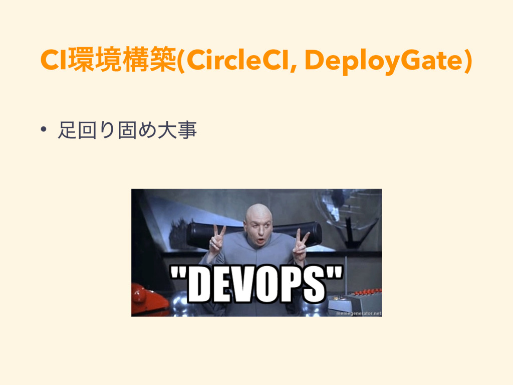 CIڥߏங(CircleCI, DeployGate) • ճΓݻΊେ https://...