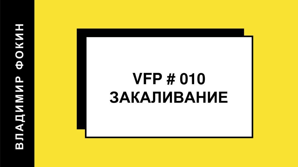 ВЛАДИМИР ФОКИН НАЗВАНИЕ В 2 СТРОКИ (ИЛИ 3) VFP ...