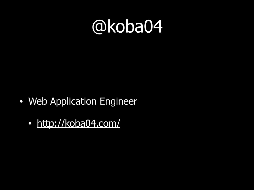 @koba04 • Web Application Engineer • http://kob...