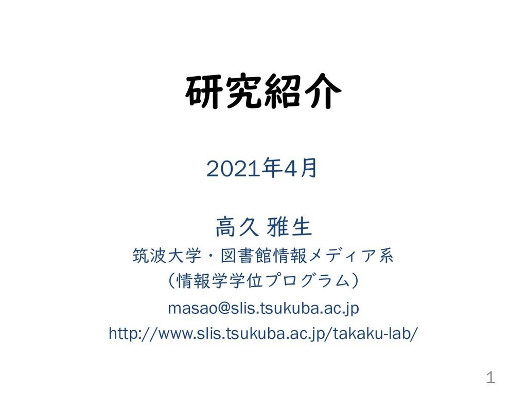 研究紹介 2021年4月 高久 雅生 筑波大学・図書館情報メディア系 (情報学学位プログラム)...