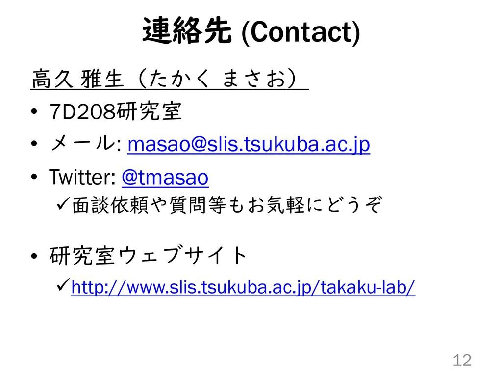 連絡先 (Contact) 高久 雅生(たかく まさお) • 7D208研究室 • メール: ...