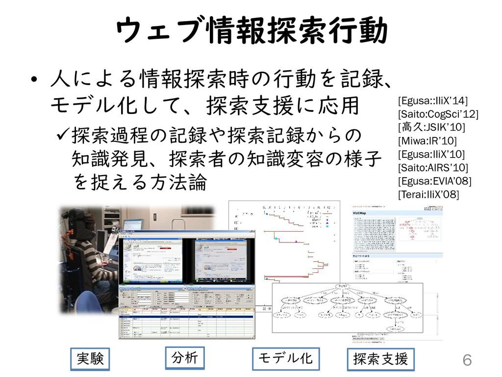 ウェブ情報探索行動 • 人による情報探索時の行動を記録、 モデル化して、探索支援に応用 探索...