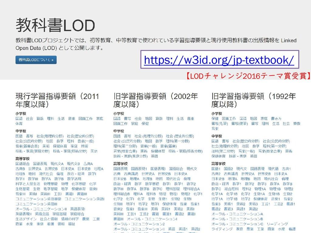 9 https://w3id.org/jp-textbook/ 【LODチャレンジ2016テー...