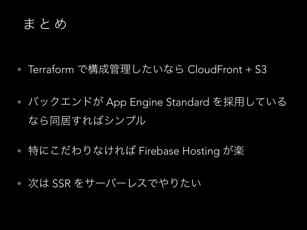 · ͱ Ί • Terraform Ͱߏཧ͍ͨ͠ͳΒ CloudFront + S3 • ...