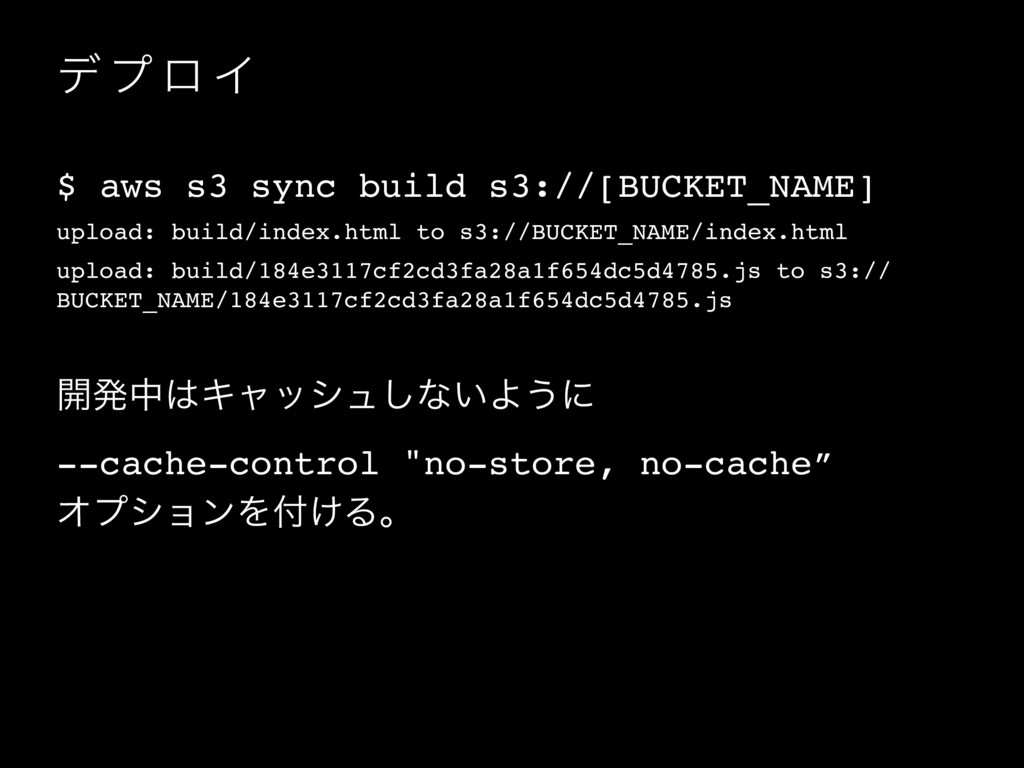 σ ϓ ϩ Π $ aws s3 sync build s3://[BUCKET_NAME] ...