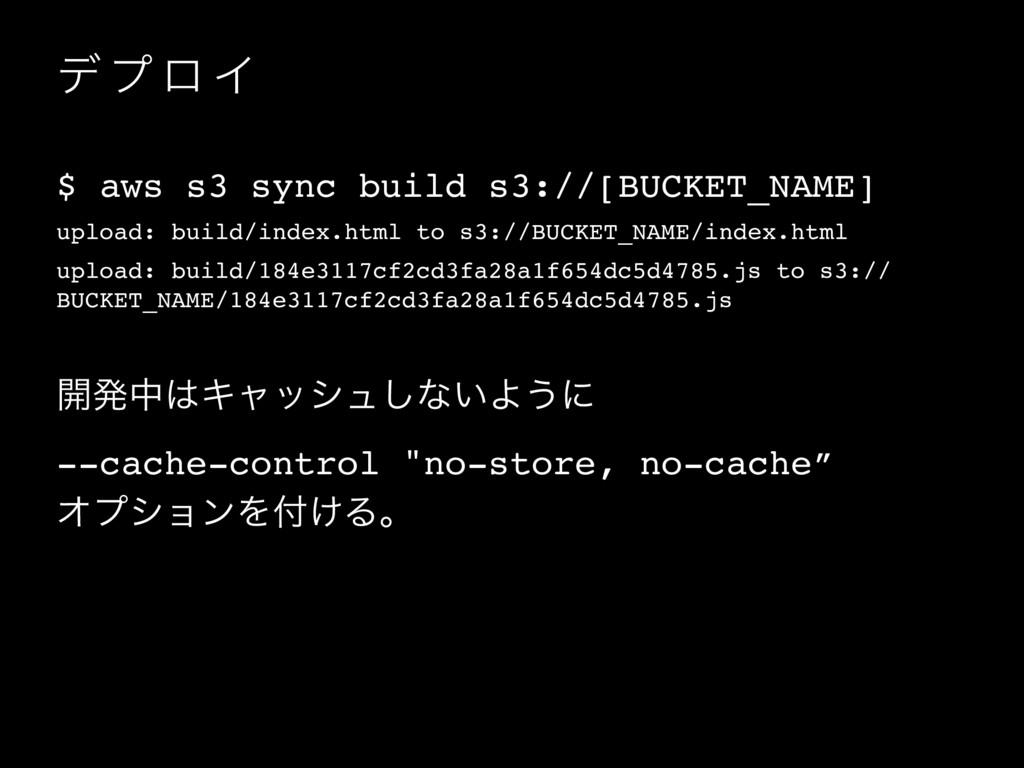σ ϓ ϩ Π $ aws s3 sync build s3://[BUCKET_NAME] ...