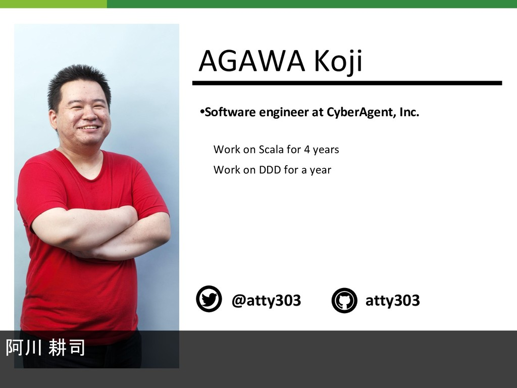 AGAWA Koji •Software engineer at CyberAgent, In...