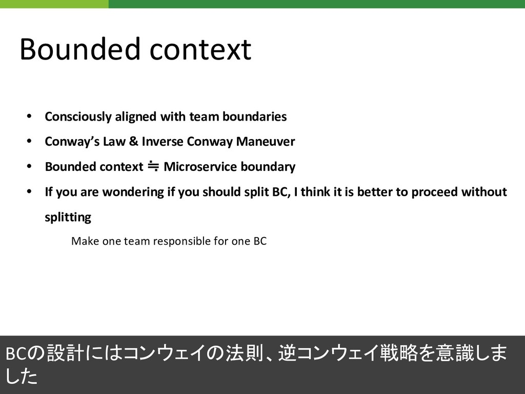 Bounded context BCの設計にはコンウェイの法則、逆コンウェイ戦略を意識しま し...