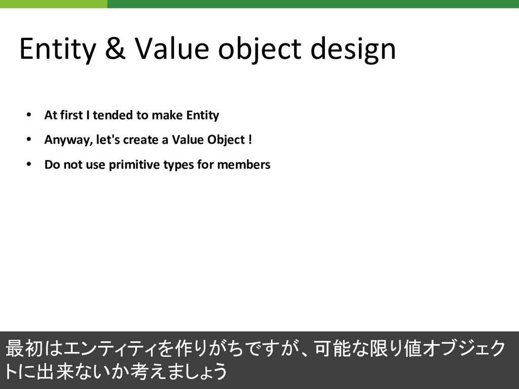 Entity & Value object design • At first I tende...