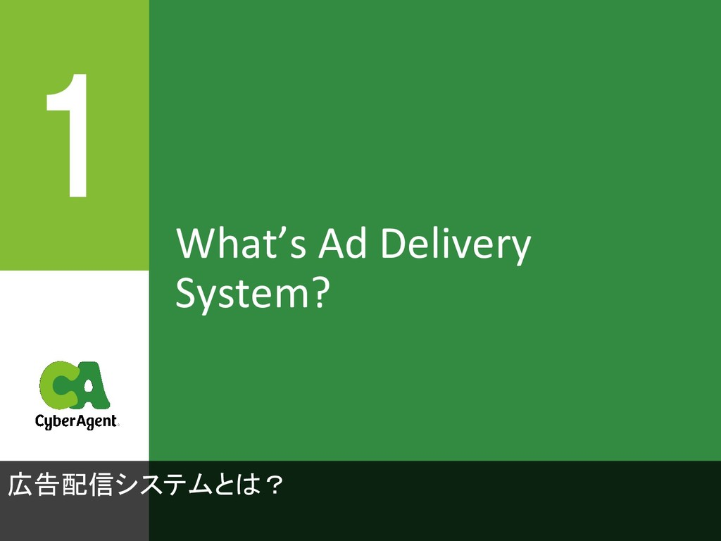 What's Ad Delivery System? 広告配信システムとは?