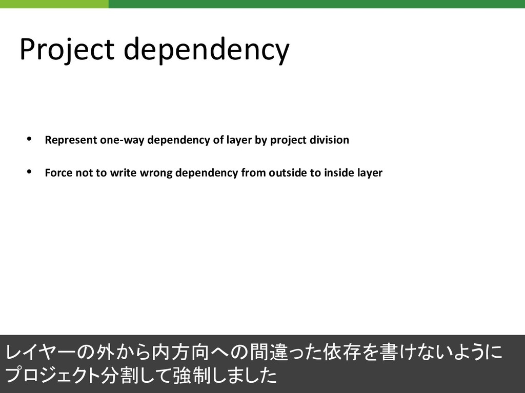 Project dependency • Represent one-way dependen...
