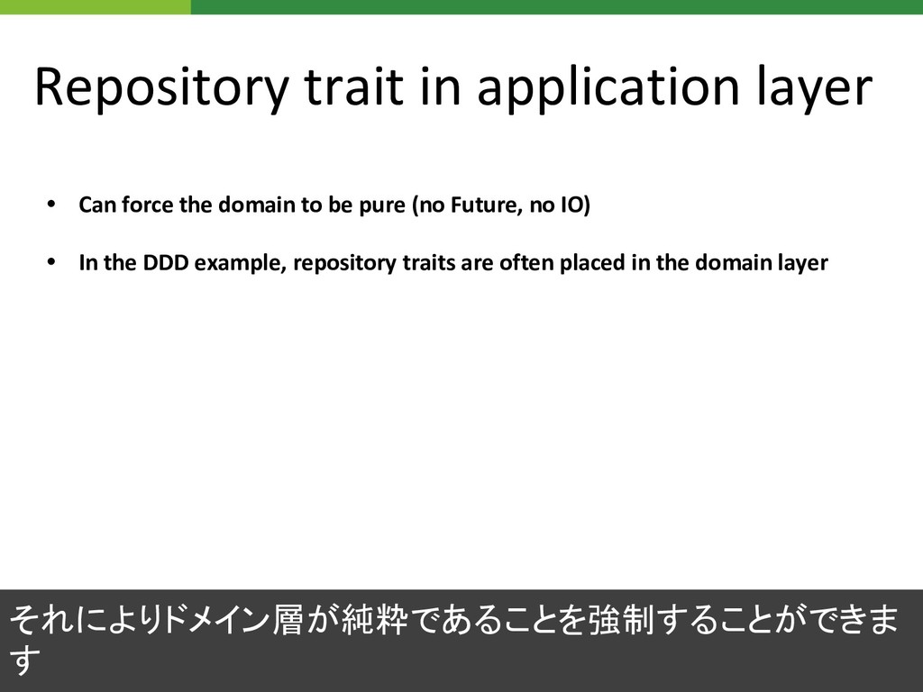 Repository trait in application layer • Can for...