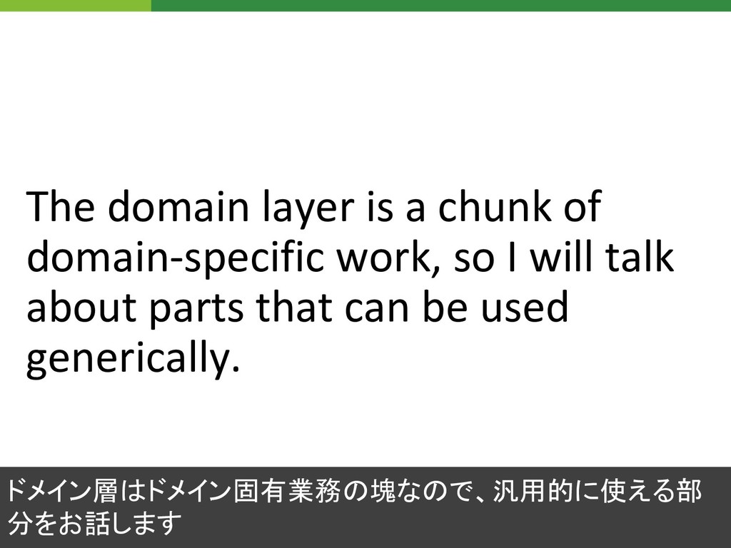The domain layer is a chunk of domain-specific ...
