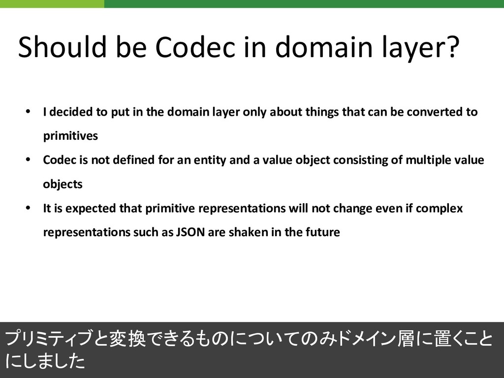 Should be Codec in domain layer? • I decided to...