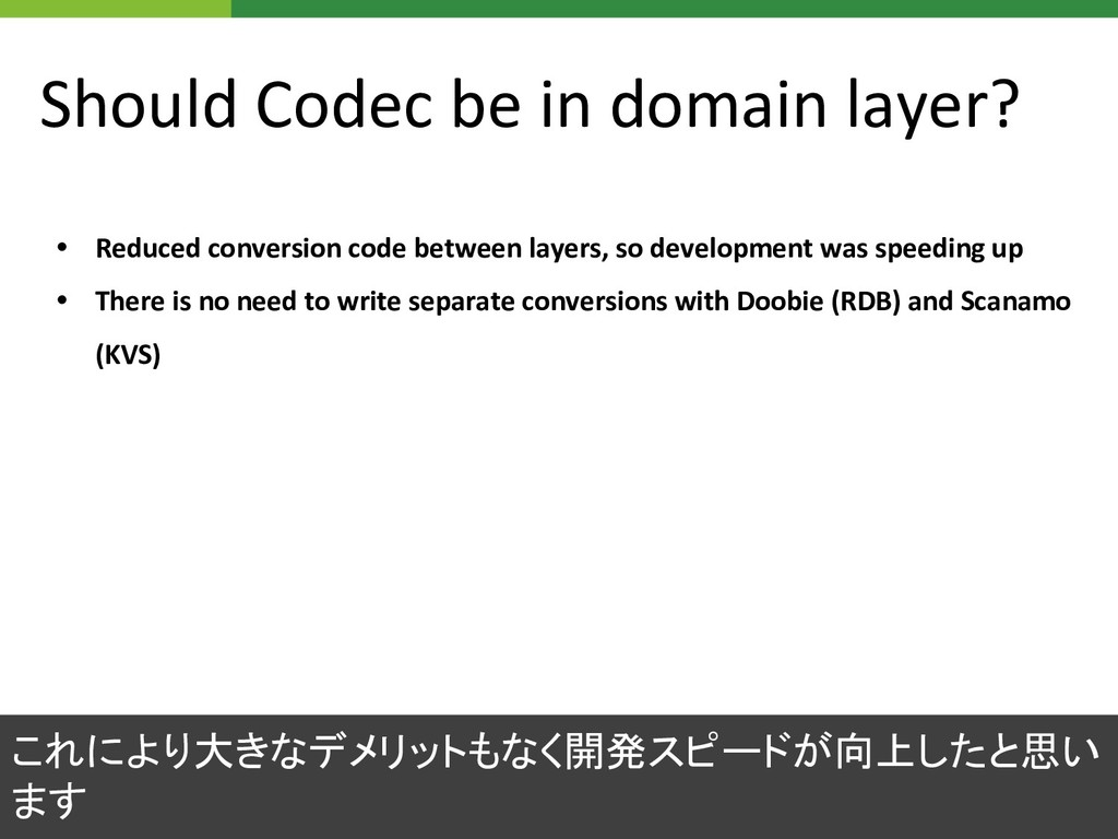 Should Codec be in domain layer? • Reduced conv...
