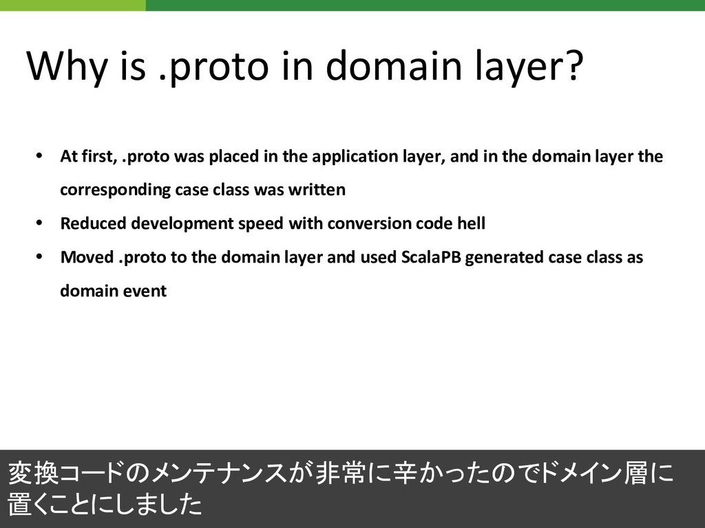 Why is .proto in domain layer? • At first, .pro...